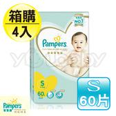 幫寶適 Pampers 一級幫紙尿布 S 60片x4包/箱 (日本製) 黏貼型尿布/紙尿片/紙尿褲