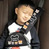 兒童安全帶調節固定器卡通可愛防勒脖綁帶限位護肩套寶寶安全帶套 滿天星