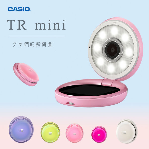 CASIO TRmini TR-mini 聚光蜜粉機 群光公司貨 白色、綠色、淺粉色