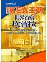 二手書博民逛書店 《IKEA王朝:世界首富坎普拉》 R2Y ISBN:9867371011│郭愚