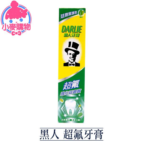 現貨 快速出貨【小麥購物】黑人 超氟牙膏 牙膏 含氟牙膏 黑人牙膏 薄荷 刷牙【S195】