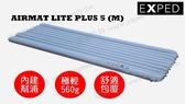 【速捷戶外】瑞士 EXPED 63883 超輕量打氣式全身睡墊AirMat Lite Plus 5 M (管狀/內建幫浦)/登山睡墊