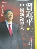 【書寶二手書T5/政治_HMR】習近平-中國新領導人_高曉