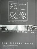 【書寶二手書T4/一般小說_NTA】死亡殘像_強納森.凱勒曼 , 瞿秀蕙