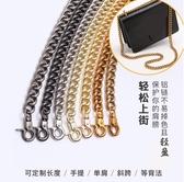 包包配件 女包包配件包包鏈子包包鏈條配件金色鏈條金屬包鏈肩帶斜跨金屬鏈-快速出貨