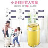洗衣機洗脫一體迷你洗衣機小型單筒桶嬰兒童家用半全自動帶脫水甩幹   多莉絲旗艦店YYS