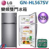 【信源電器】525公升 LG 樂金 變頻雙門冰箱 GN-HL567SV