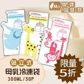 (50入/盒)台灣製造 母乳儲存袋 Double Love 母乳袋 SGS檢驗+滅菌合格 母乳冷凍袋【EA0024】