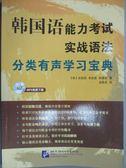 【書寶二手書T1/語言學習_WEN】韓國語能力考試實戰語法分類有聲學習寶典_(韓)安辰明(編著)