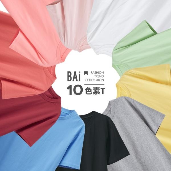 T恤 粉嫩飽和感色彩素面款彈性圓領上衣-BAi白媽媽【301031】