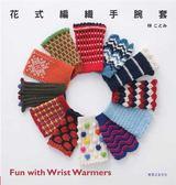 (二手書)花式編織手腕套