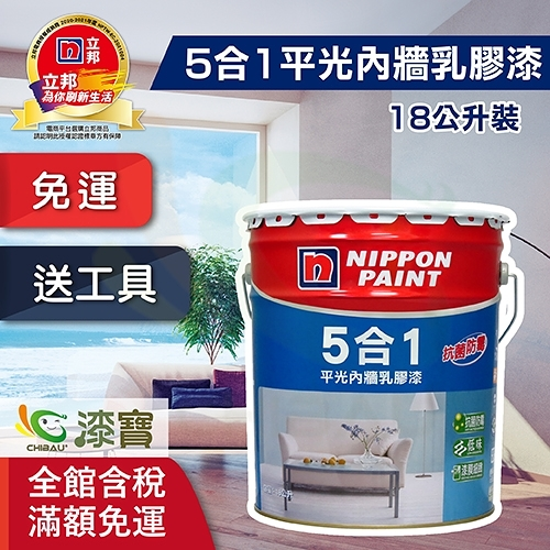 【漆寶】立邦5合1 平光內牆乳膠漆(18公升裝)◆1桶送室內精巧或2桶送室內專業工具