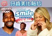 ☆貨比三家☆ Perfect smile 美齒貼片 假牙片 美白貼片 矽膠美齒貼 TV熱銷 假牙套 牙套