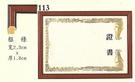 力光    113(A4)     高級獎狀框  (最少訂購量30個,單價203元)