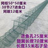 漁網折疊大號T型帶翅蝦籠蝦網魚網捕魚網魚籠自動捕魚捕魚籠 生活樂事館NMS