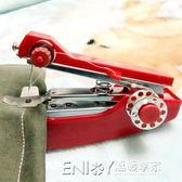 【新升級】家用手動迷你縫紉機便攜式小型袖珍微型裁縫機縫衣機 溫暖享家