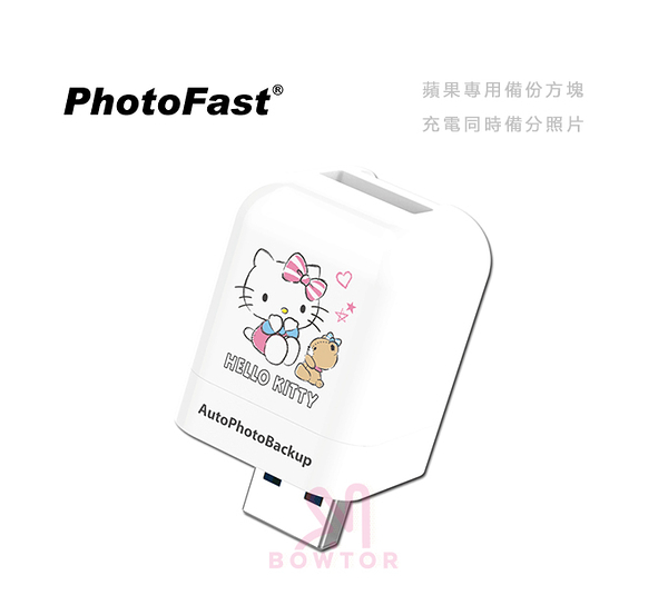 光華商場。包你個頭【Photofast】Hello Kitty 蘋果專用備份方塊 充電時全自動進行備份(不含記憶卡)