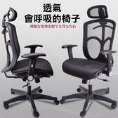 電腦椅/辦公椅/主管椅 凱堡 Saunders第二代高韌性彈力透氣網工學辦公椅【A35063】