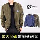 CS衣舖 加大尺碼 3L-4L 潮流 鋪棉 飛行外套 夾克 兩色 6263
