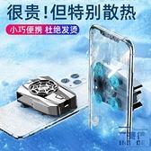 手機散熱器降溫神器蘋果華為小米通用風冷水冷半導體支架背夾吸盤【英賽德3C數碼館】