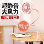 小風扇小型學生宿舍用迷你便攜式超靜音辦公室桌上usb可充電大風力床上 一米陽光