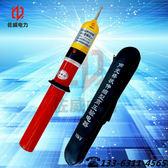 測電筆 高壓驗電器高低壓測電筆驗電筆高壓電筆35kv驗電器保檢測 夢藝家