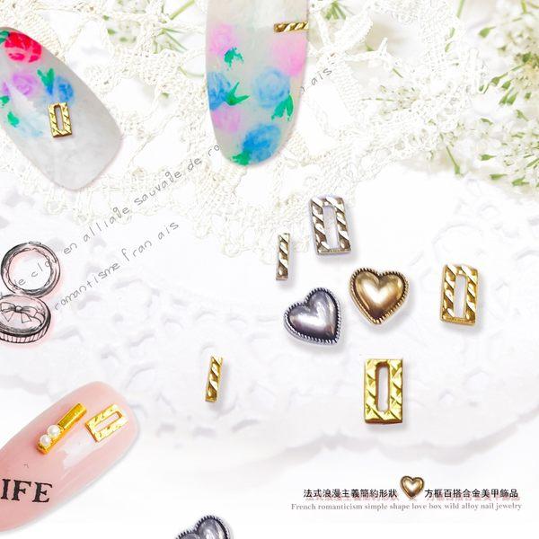 法式浪漫主義簡約形狀愛心方框百搭合金美甲飾品《NailsMall美甲美睫批發》