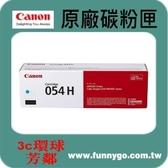 CANON 佳能 原廠藍色碳粉匣 高容量 CRG-054H C