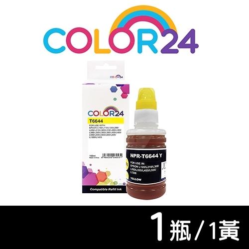【COLOR24】for EPSON 黃色 T664/T6644/T664400/100ml 相容連供墨水 /適用 L100/L110/L120/L200/L220/L210/L300/L310/L350