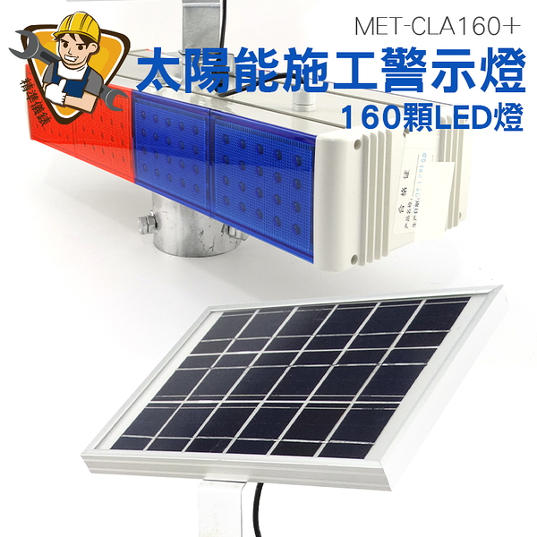 精準儀錶 MET-CLA160+ LED太陽能施工警示燈 LED 爆閃燈 白天充電 晚上自動閃爍 爆閃