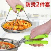 不銹鋼碗夾防燙鉗碗碟砂鍋夾蒸夾盤器