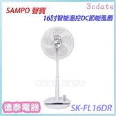 SAMPO聲寶16吋 SK-FL16DR 智能溫控DC節能風扇【德泰電器】