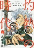 3月のライオン昭和異聞灼熱の時代~2~(ジェッツコミックス)日文書
