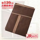 【JR創意生活】加厚款 咖啡色 衣櫥專用...