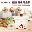 PERFECT 兩公升養生電燉鍋 PR-210