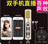 玩藝Z9手機麥克風通用話筒聲卡直播設備全套yhs2932【123休閒館】