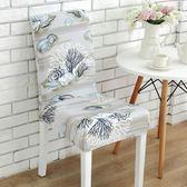 餐廳連體凳子套彈力椅子套家用酒店簡約辦公座椅套套罩歐式布藝