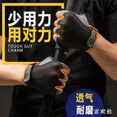 健身半指手套男女通用夏季薄款透氣動感單車騎行器械情侶手套 QG2544【東京衣社】