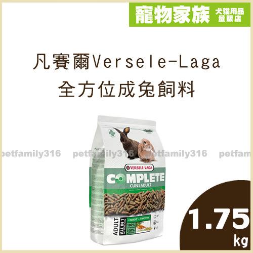 寵物家族-凡賽爾Versele-Laga全方位成兔飼料1.75kg