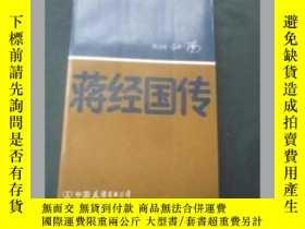 二手書博民逛書店罕見蔣經國傳[超厚本496頁]Y25576 (美)江南著 中國友