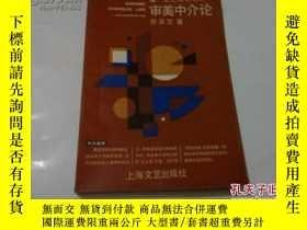 二手書博民逛書店《審美罕見論》文藝探索書系 1986年11月1版2印Y20346