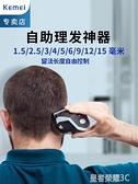 剪髮器 剪頭髮神器自己剪自助理髮器剃頭圓寸光頭男士造型家用發型 免運