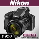 【公司貨】P950 NIKON 83倍變焦 5.5級防震 變焦 4K錄影 登錄送郵政禮金$2000到110/05/31止