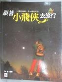 【書寶二手書T6/兒童文學_XCW】跟著小飛俠去旅行_PK