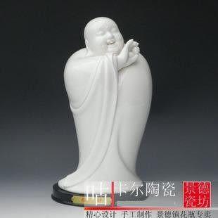 景德鎮 陶瓷器 彌勒佛工藝品風水擺件