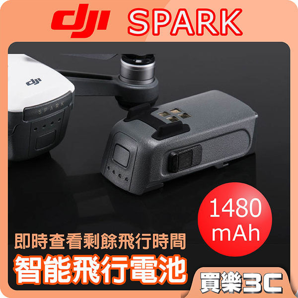 DJI SPARK 智能飛行電池 (p3) 迷你航拍機配件,容量 1480mAh,先創代理
