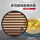 隔熱墊-隔熱墊硅膠竹木歐式餐桌墊創意杯墊碗墊鍋墊盤防燙墊子 完美情人館