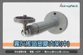 監視器 灰色監視器專用支架 槍型 中小型各款攝影機適用 塑膠支架 CCTV