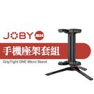 【JB24 手機套組】現貨 迷你桌上型 手機座架 JOBY 兩件式 可分離 可摺疊 手機夾 可夾 56-91mm 屮Z5