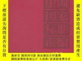 二手書博民逛書店中國國家標準彙編(2010年制定486罕見GB258962590